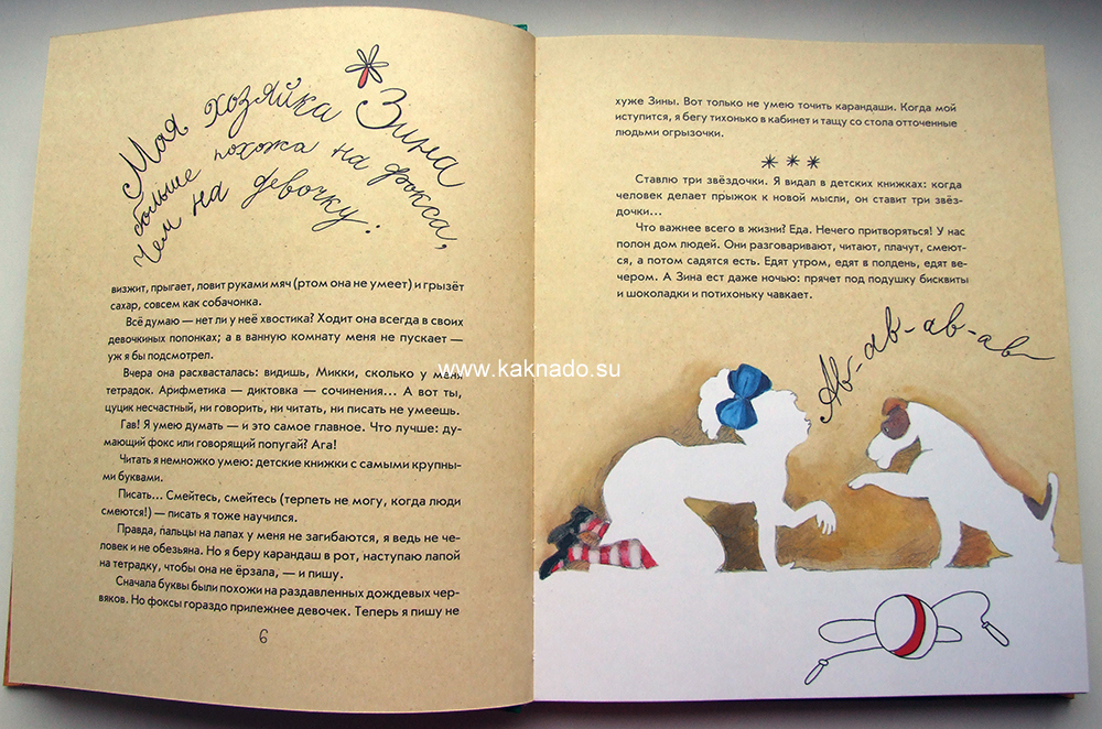 Дневник фокса Микки отзывы