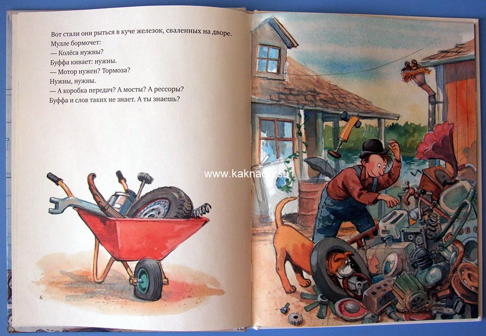 мулле мек собирает автомобиль книга для мальчиков