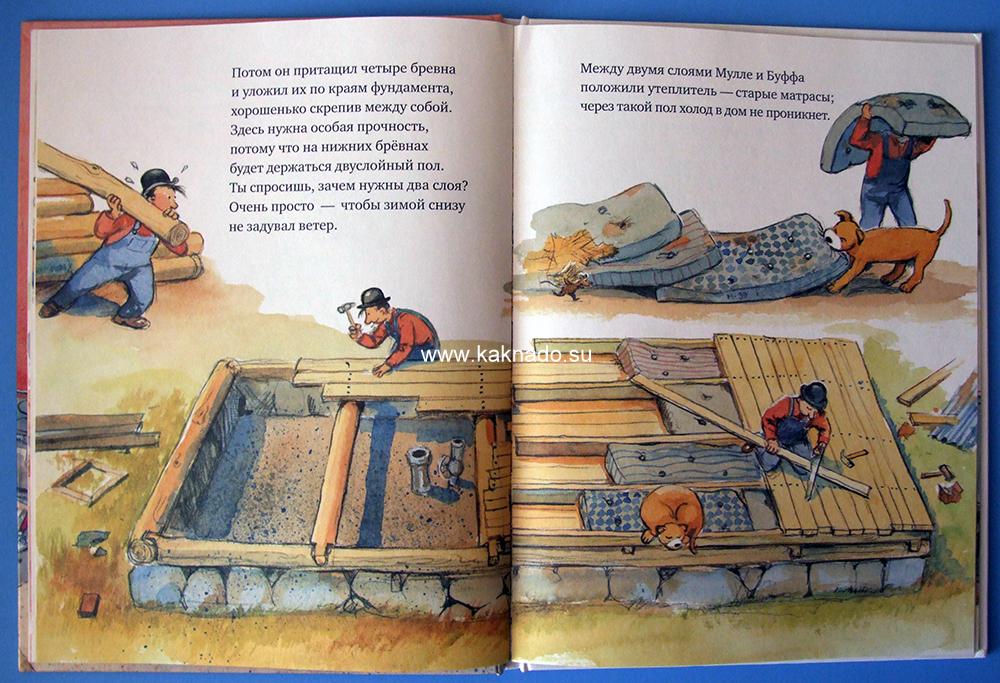 Мулле Мек, серия книг для мальчиков