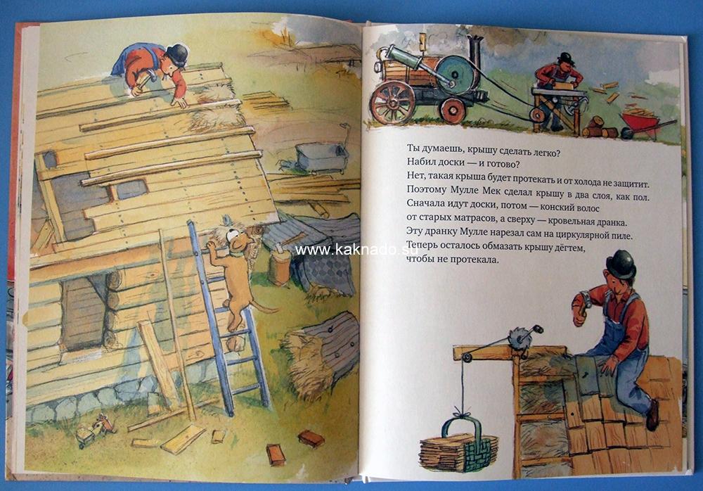Мулле Мек строит дом, интересная книга для мальчиков
