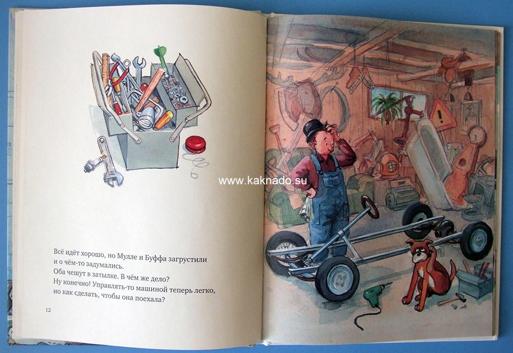 мулле мек книги для мальчиков