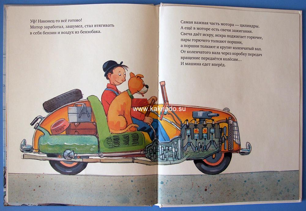 Мулле мек книги для мальчиков про устройство автомобиля