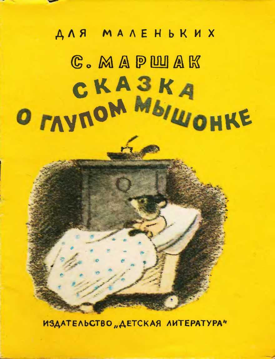 Маршак Мышонок