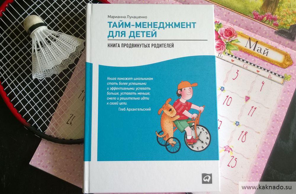 детский тайм-менеджмент