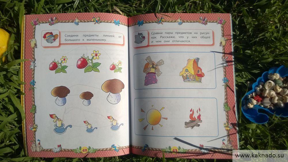 развивающие книги 4-5 лет_06