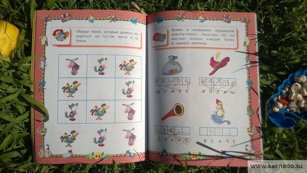 развивающие книги 4-5 лет_07