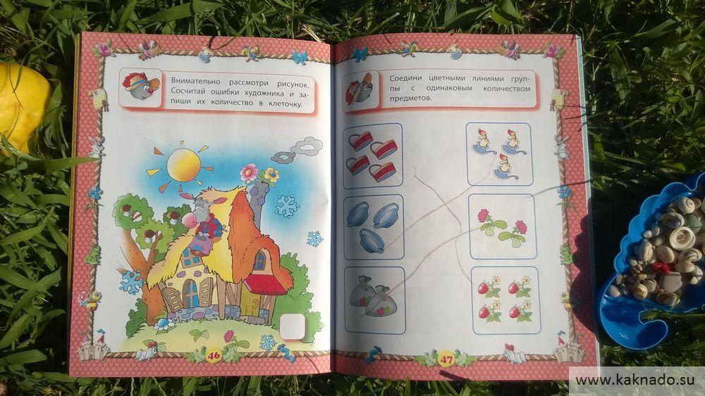 развивающие книги 4-5 лет_08