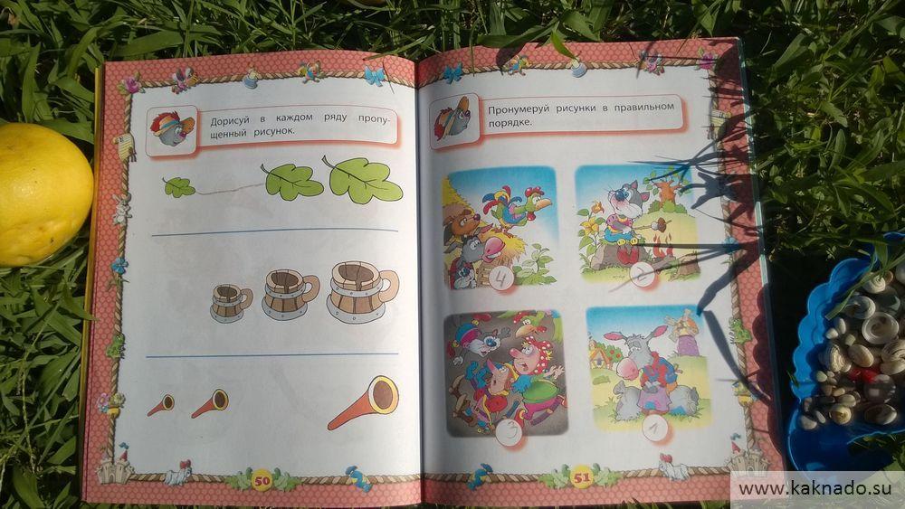 развивающие книги 4-5 лет_09