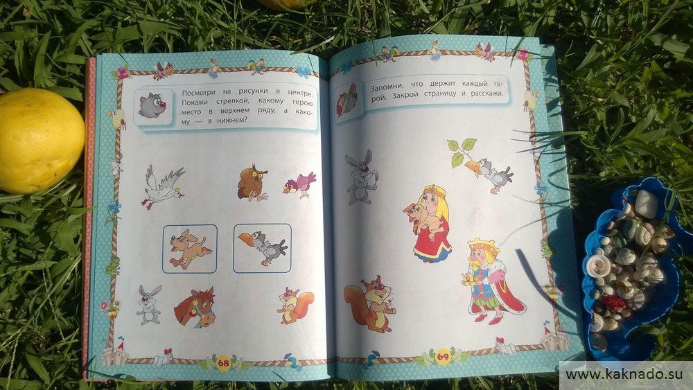 развивающие книги 4-5 лет_11