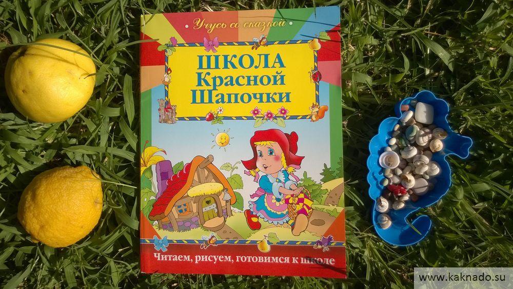развивающие книги 4-5 лет_14