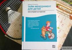 детский тайм-менеджмент02