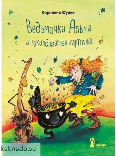функе ведьмочка альма1