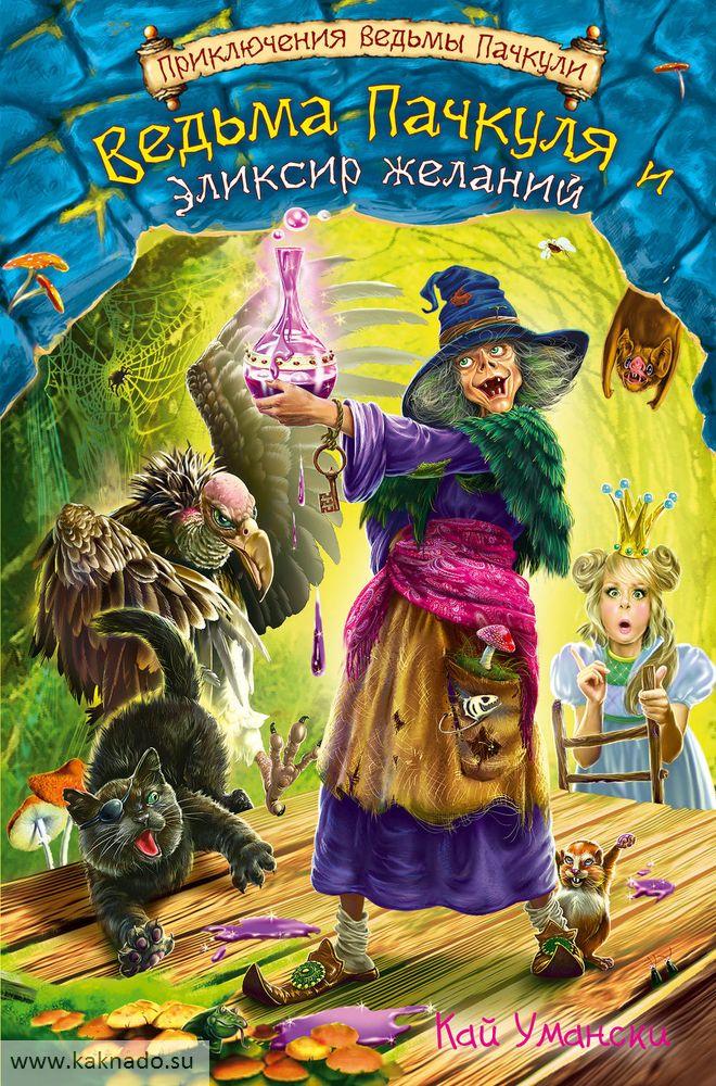 ведьма пачкуля