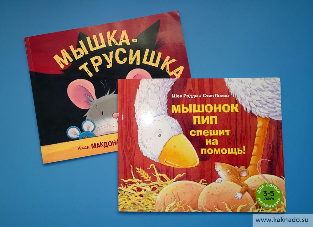 книги про мышек