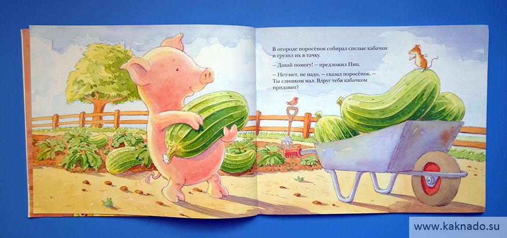 книги про мышек_06