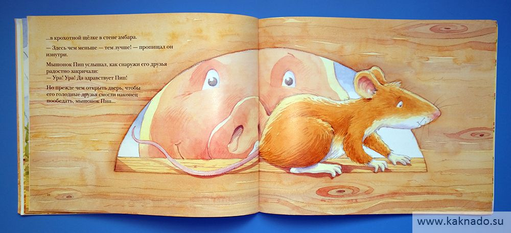 книги про мышек_08