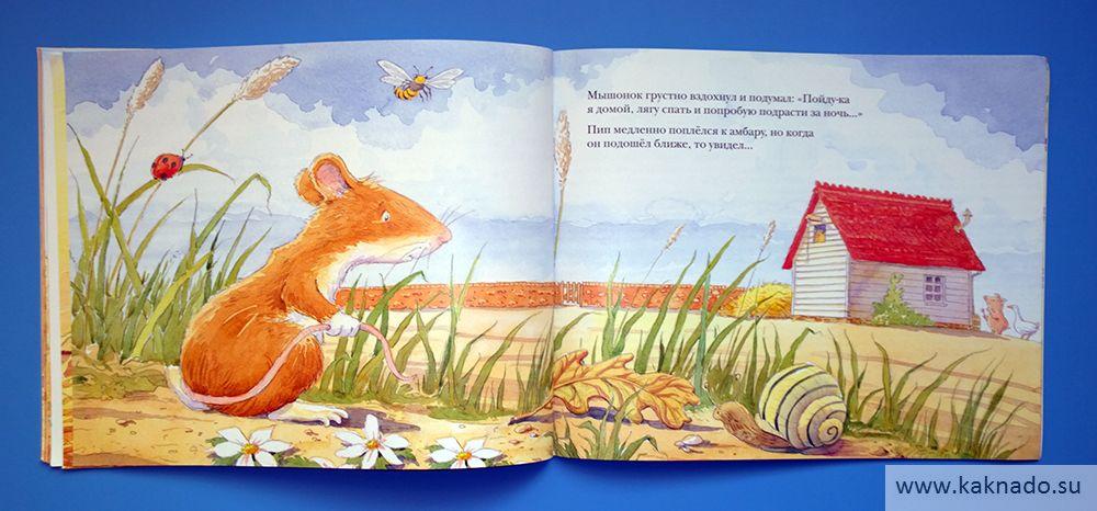 книги про мышек_09