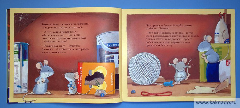 книги про мышек_10