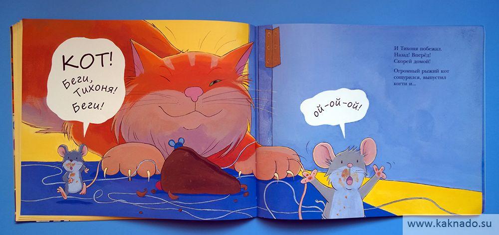 книги про мышек_11