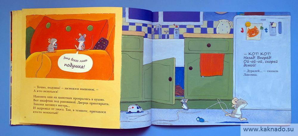 книги про мышек_12