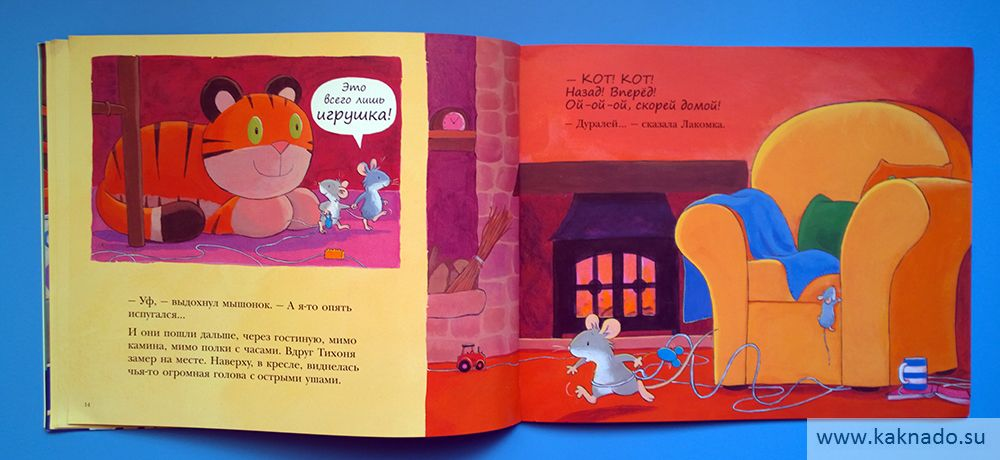 книги про мышек_13