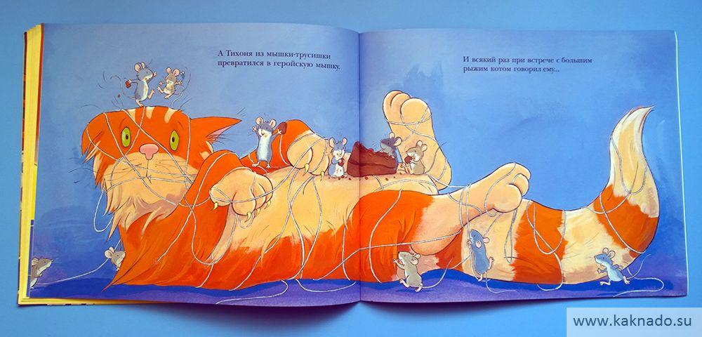 книги про мышек_14