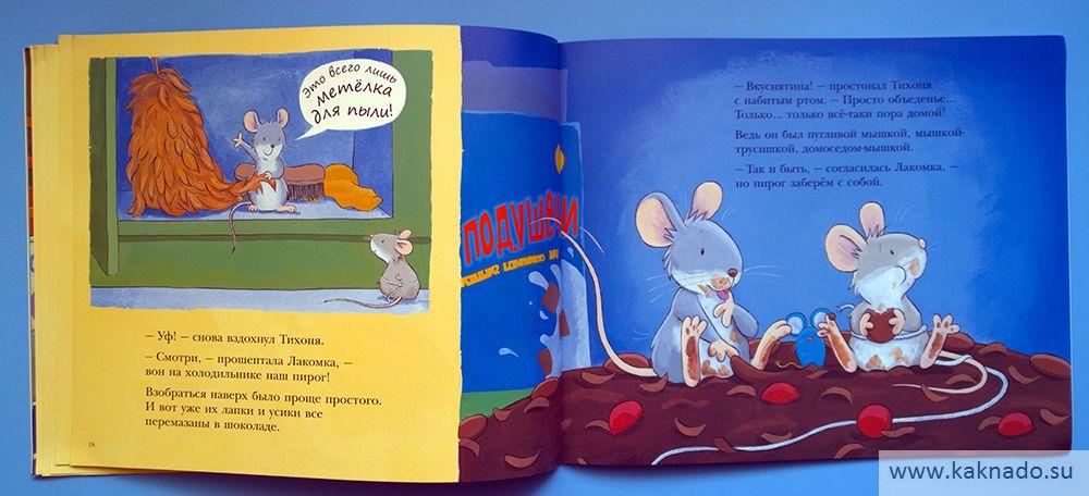 книги про мышек_15