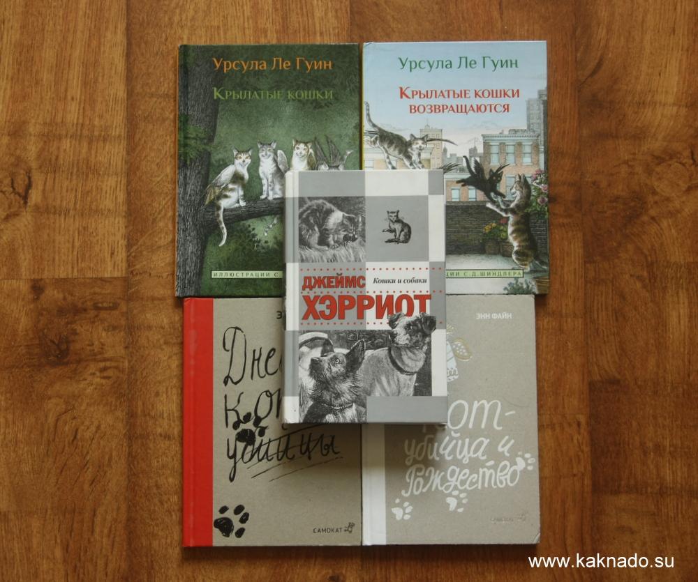 книги про котов и кошек