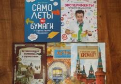 книги про детские увлечения
