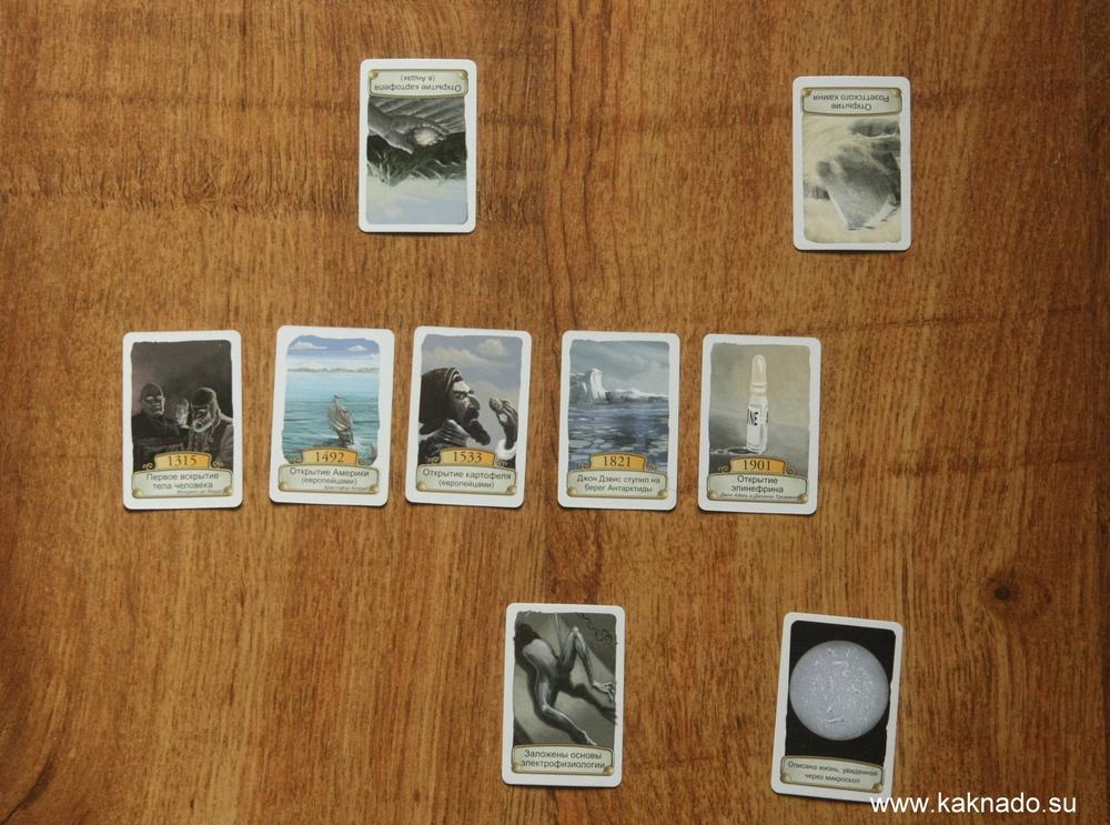 Игроки сделали по два хода и выложили свои карты относительно первой на временной оси