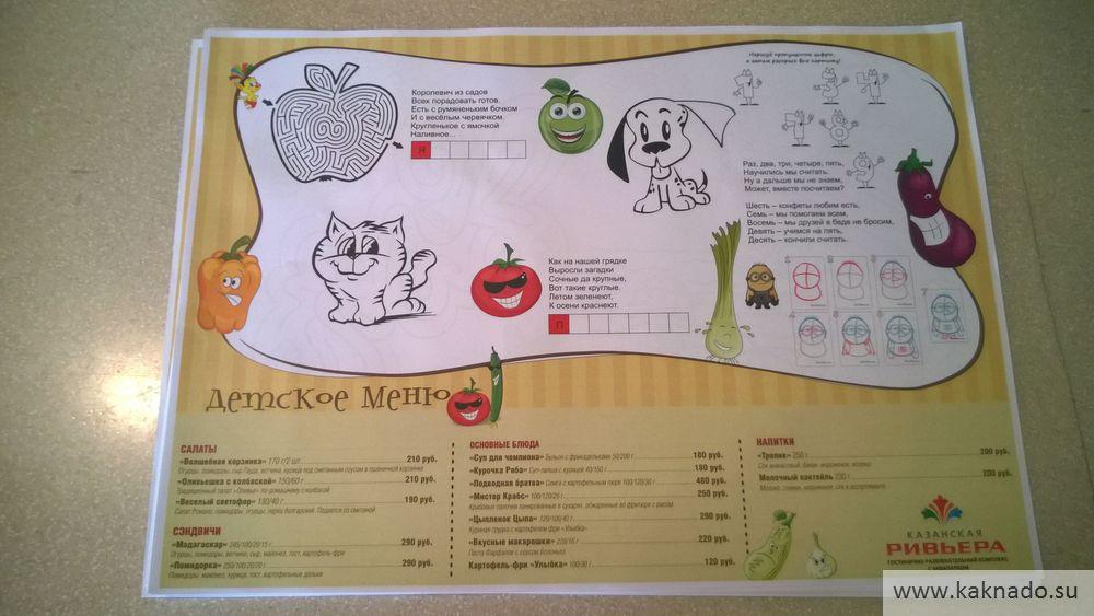 детское меню ресторан аморе