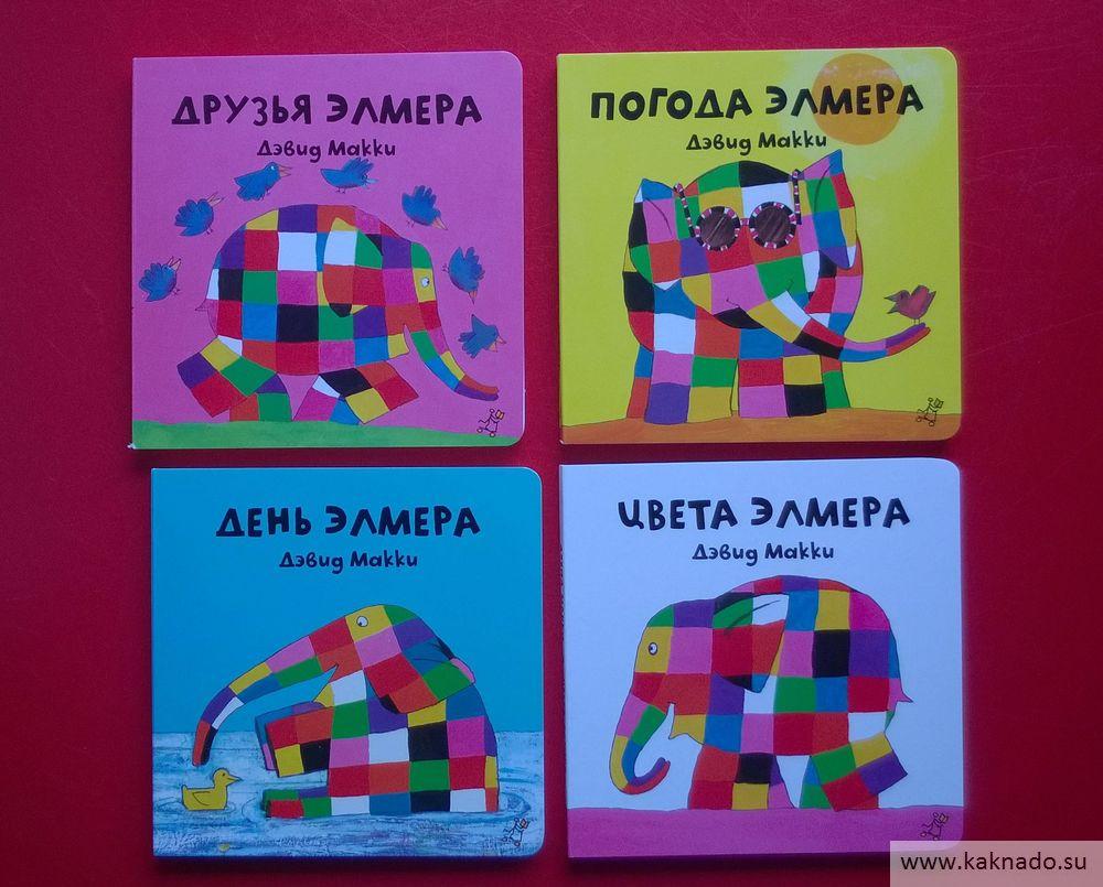 книги для малышей про Элмера