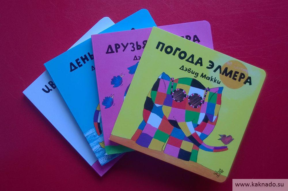книги для малышей про Элмера_02