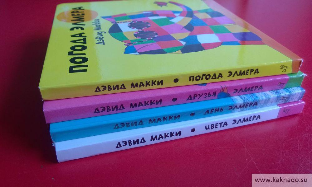 книги для малышей про Элмера_03