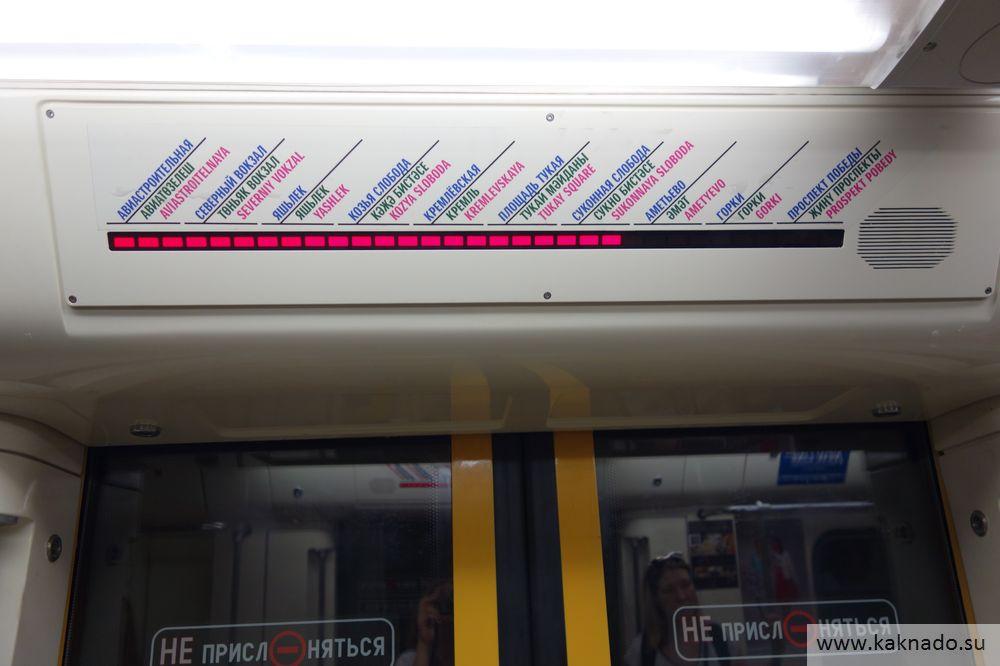 метро казань в вагоне 3