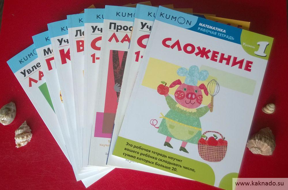 развивающие книги Кумон