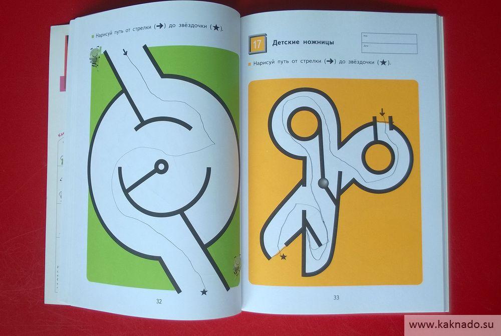 развивающие книги Кумон_06