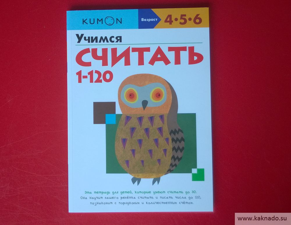 развивающие книги Кумон_08