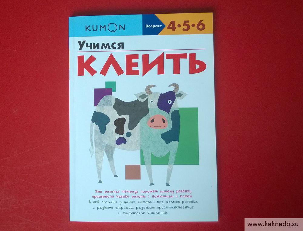 развивающие книги Кумон_14