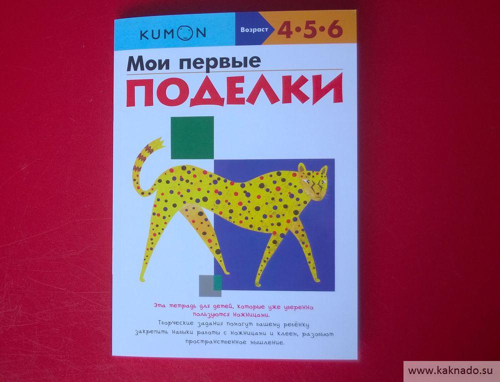 развивающие книги Кумон_17