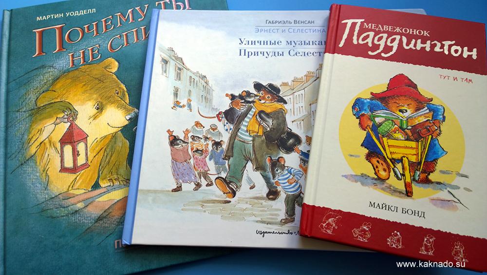 книжки про мишек