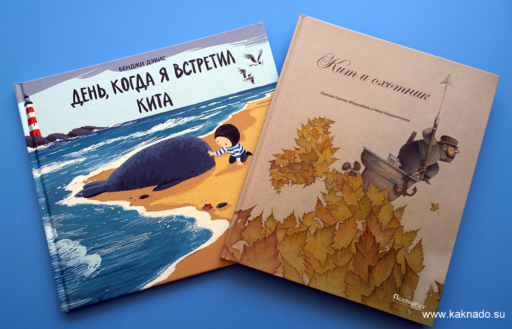 книги про китов