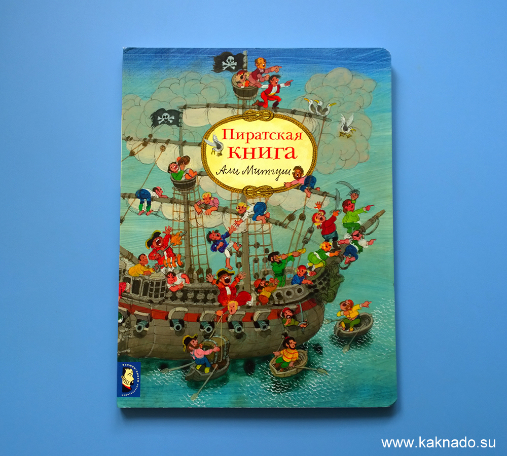 пираты обложка
