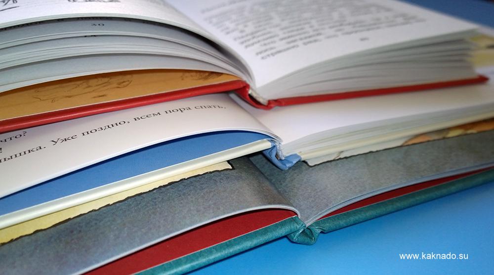 раскрытые книги