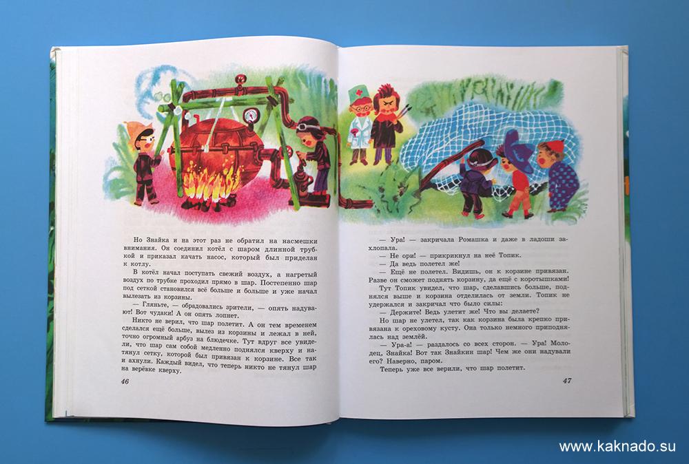 книги про Незнайку