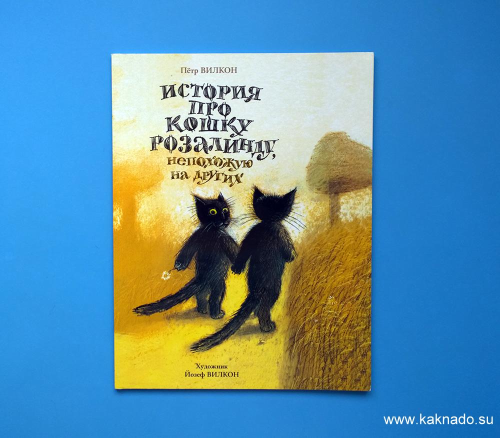 кошка розалинда