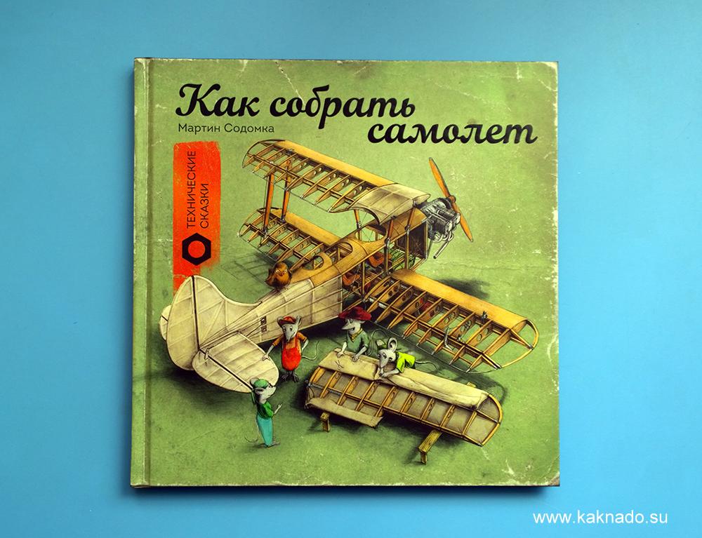 Как собрать самолет