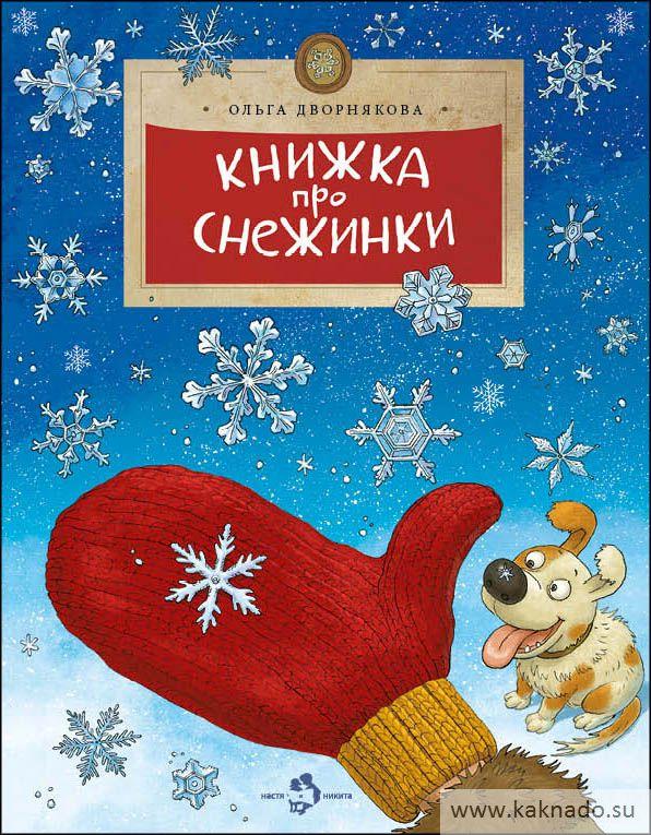 Книжка про снежинки