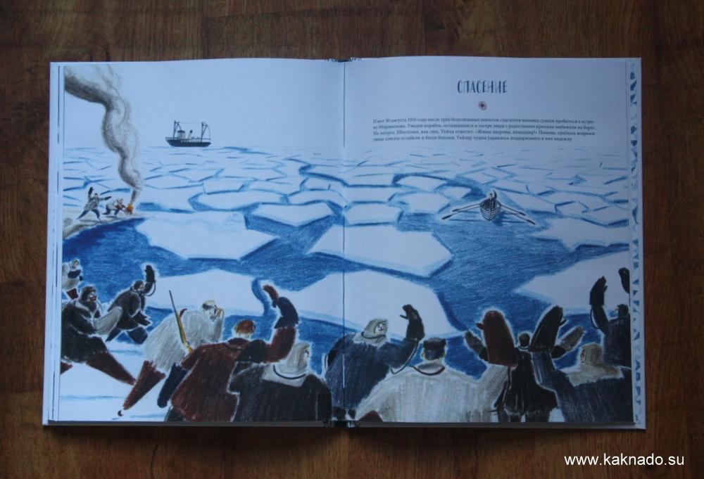 Затерянные во льдах