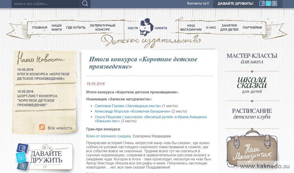 Катя Медведева_победа в конкурсе